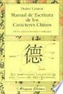 libro Manual De Escritura De Los Caracteres Chinos
